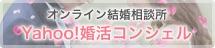 オンライン結婚相談所 Yahoo!婚活コンシェル