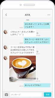婚活アプリ 恋活アプリ お見合いアプリ