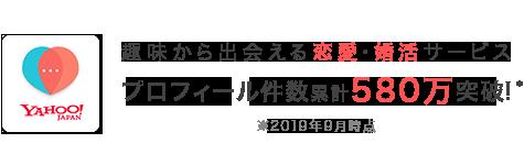 Yahoo! JAPANが運営する安心安全の恋愛・婚活サービス プロフィール登録数は500万件(※1)を突破し、12秒に1組(※2)マッチングが成立中!(※1 2017年12月3日時点の累計登録プロフィール数、※2 2017年9月の平均マッチング数)