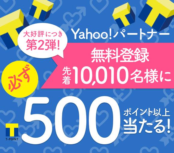 第二弾! 無料登録 先着1万名様に必ず500ポイント以上当たる!