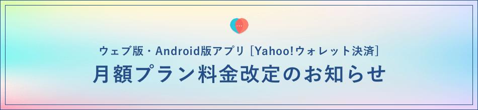 ウェブ版・Android版アプリ [Yahoo!ウォレット決済] 月額プラン料金改定のお知らせ