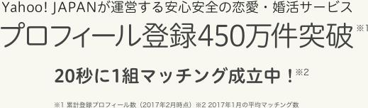 恋愛・恋活マッチングサービス国内最大級