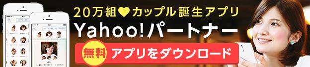 Yahoo!パートナーのアプリが登場!