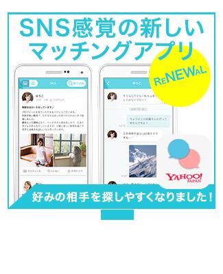 Yahoo!パートナーアプリ|SNS感覚の新しいマッチングアプリ。好みの相手を探しやすくなりました!