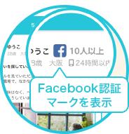 検索結果やプロフィールにFacebook認証マークを表示