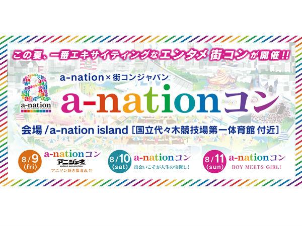 その名はなんと「a-nationコン」!!