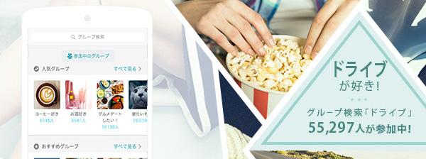 映画が好き!グループ検索「映画」から参加メンバーが見れる!