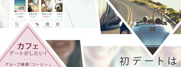 ドライブが好き!グループ検索「ドライブ」から参加メンバーが見れる!