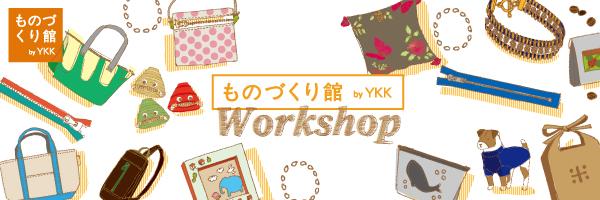 ものづくり館 by YKK