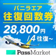 東京-大阪線が登場! お得な回数券