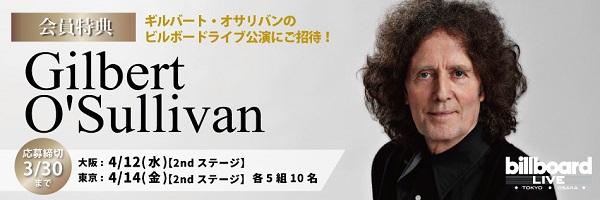 ビルボードライブ東京・大阪にご招待!