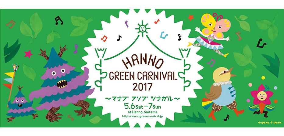 Hanno_Green_Carnival