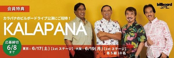 ビルボードライブ東京・大阪「カラパナ」にご招待!