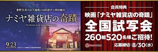 映画「ナミヤ雑貨店の奇蹟」全国試写会へ抽選でご招待!