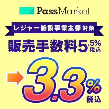 デジタルチケット販売手数料割引キャンペーン