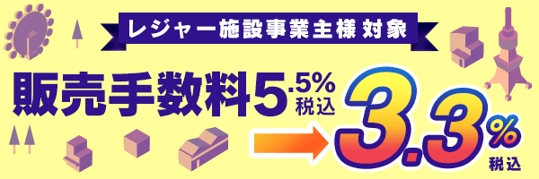 レジャー施設事業者様向け デジタルチケット販売手数料割引キャンペーン-PassMarket