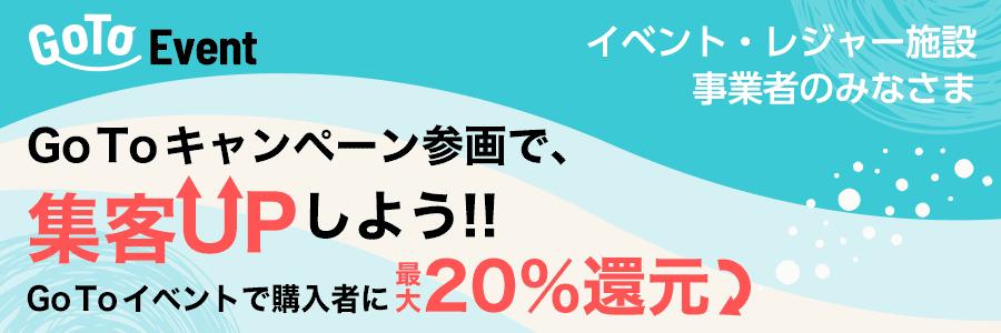 Go To イベントキャンペーン参画で集客UPしよう!Go To イベントで購入者に最大20%還元