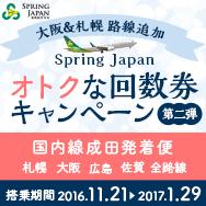 春秋航空、国内線航空券6回分が2万円代!?