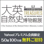 大英自然史博物館展に100名様ご招待