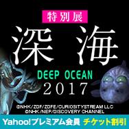 """特別展「深海2017〜最深研究でせまる""""生命""""と""""地球""""〜」"""