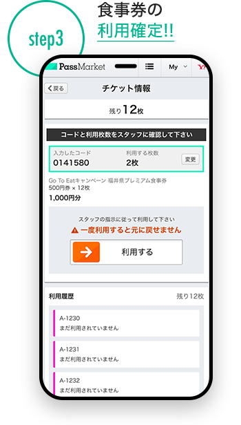 step3:食事券の利用確定!!