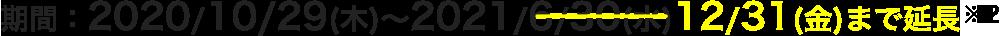 期間:2020年10月29日(木)〜2021年12月31日(金)