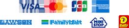 VISA、 Mastercard、JCB、AmericanExpress。ローソン、ファミリーマート、ミニストップ、デイリーヤマザキ