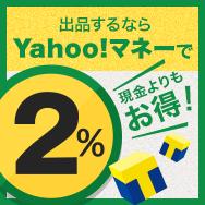 現金より2%お得! Yahoo!マネー