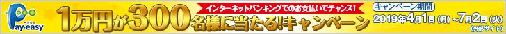 Pay-easy1万円が300名に当たる!キャンペーン
