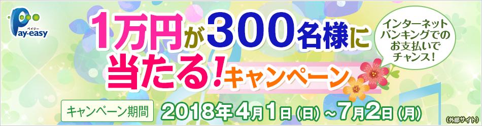 1万円が300名様に当たる!キャンペーン