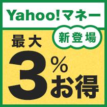 Yahoo!マネー新登場 最大3%お得