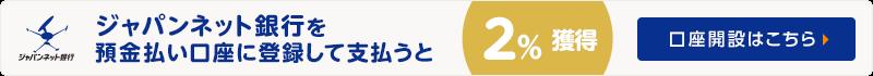 ジャパンネット銀行を預金払い口座に登録して支払うと2%獲得