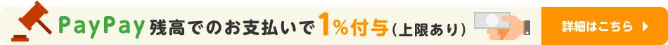 PayPay残高払いで1%還元(上限あり) 詳細はこちら