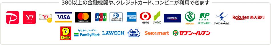380以上の金融機関や、クレジットカード、コンビニが利用できます