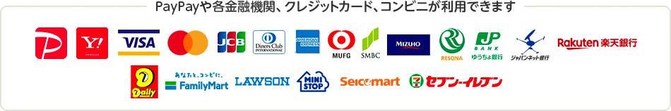 PayPayや各金融機関、クレジットカード、コンビニが利用できます