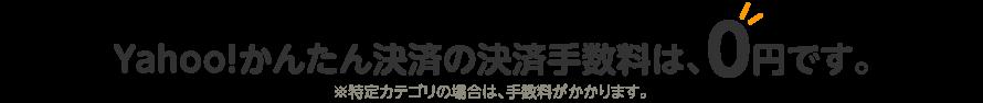 Yahoo!かんたん決済の決済手数料は、0円です。※特定カテゴリの場合は、手数料がかかります。