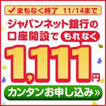 ジャパンネット銀行の口座開設で、現金1111円プレゼント
