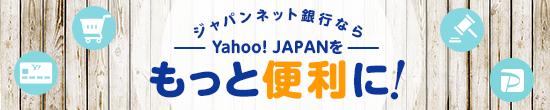 ジャパンネット銀行でもっと便利に!