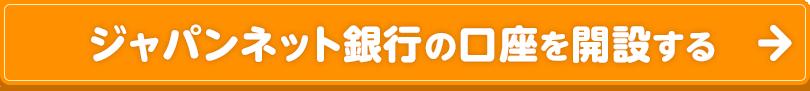 ジャパンネット銀行の口座を開設する