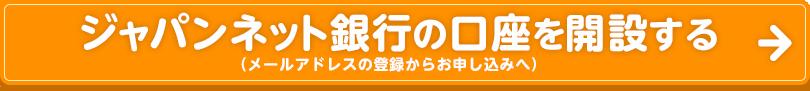 ジャパンネット銀行の口座を開設する(メールアドレスの登録からお申し込みへ)