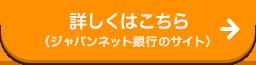 詳しくはこちら ジャパンネット銀行のサイト