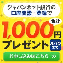 ジャパンネット銀行の口座開設+登録で、合計1000円プレゼント