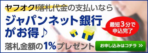 ジャパンネット銀行の口座開設なら最短3分で申込完了