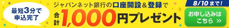 ジャパンネット銀行の口座開設&登録で合計1000円プレゼント
