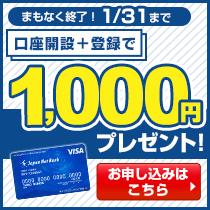 ジャパンネット銀行の口座開設+登録で1000円プレゼント
