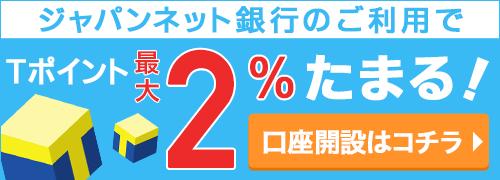ヤフオク!するならジャパンネット銀行 決済手数料0円