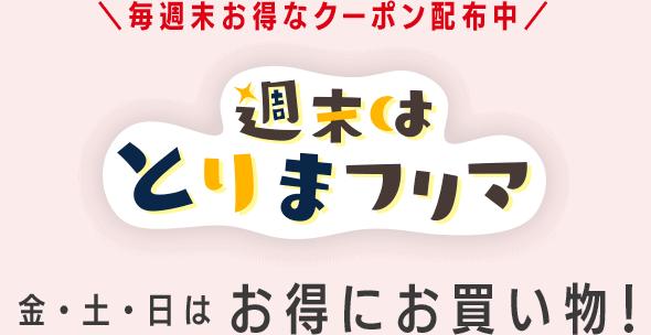 毎週末お得なクーポン配布中「週末はとりまフリマ」 金・土・日はお得にお買い物!
