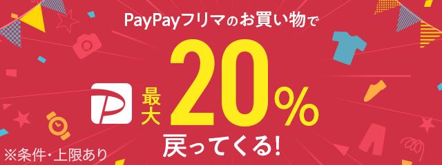 フリマ クーポン Paypay