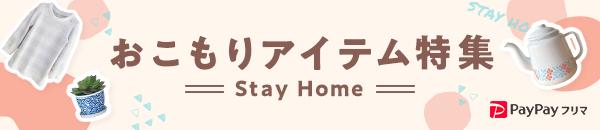 Stay Home - おウチ時間をもっと楽しく!おこもりアイテム特集|PayPayフリマ