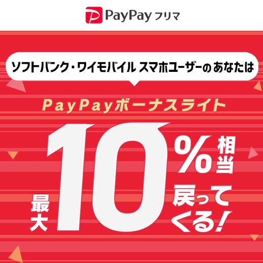 PayPayボーナスライト最大10%相当戻ってくる!